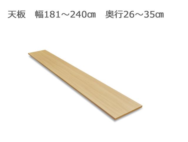 FLEXY[フレクシー]用天板幅181~240cm奥行26~35cm全14色