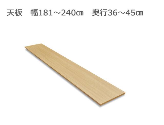 FLEXY[フレクシー]用天板幅181~240cm奥行36~45cm全14色