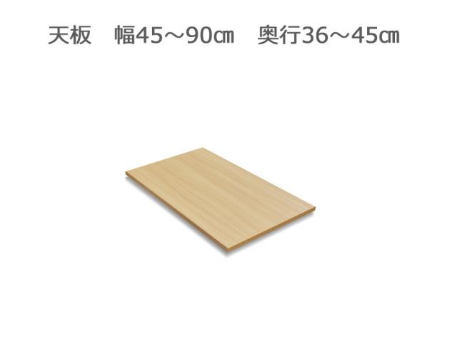 FLEXY[フレクシー]用天板幅45~90cm奥行36~45cm全14色