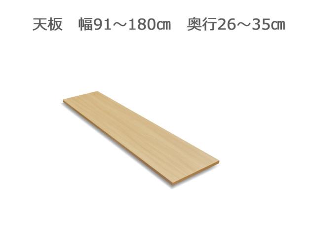 FLEXY[フレクシー]用天板幅91~180cm奥行26~35cm全14色