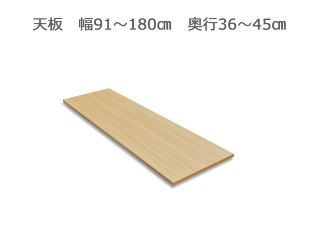 FLEXY[フレクシー]用天板幅91~180cm奥行36~45cm全14色