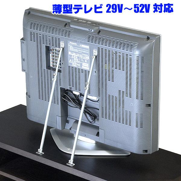 薄型テレビ転倒防止ステー・29V型~52V型まで対応