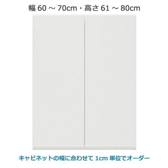 GRANNER(グラナー)壁面収納上置きラック(幅60~70cm×奥行44cm×高さ61~80cm)