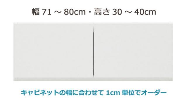 GRANNER(グラナー)壁面収納上置きラック(幅71~80cm×奥行44cm×高さ30~40cm)