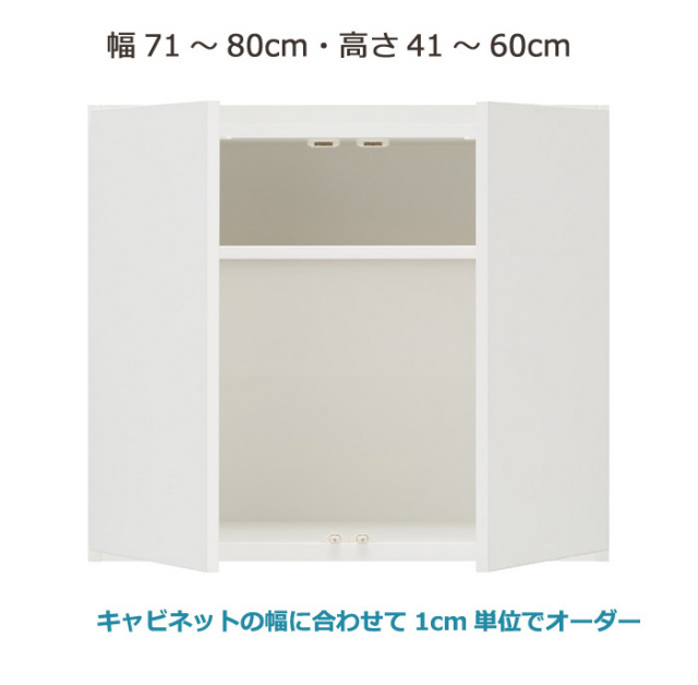 GRANNER(グラナー)壁面収納上置きラック(幅71~80cm×奥行44cm×高さ41~60cm)