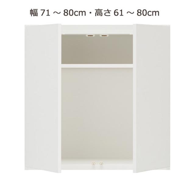 GRANNER(グラナー)壁面収納上置きラック(幅71~80cm×奥行44cm×高さ61~80cm)