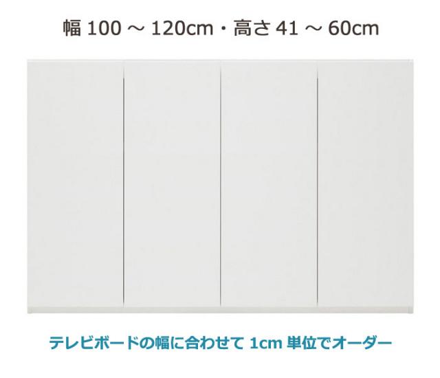 GRANNER(グラナー)壁面収納上置きラック(幅100~120cm×奥行44cm×高さ41~60cm)