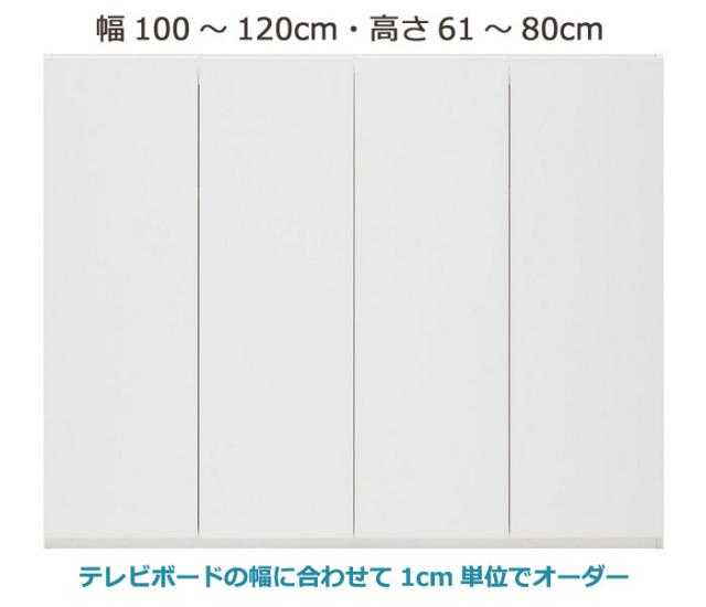 GRANNER(グラナー)壁面収納上置きラック(幅100~120cm×奥行44cm×高さ61~80cm)