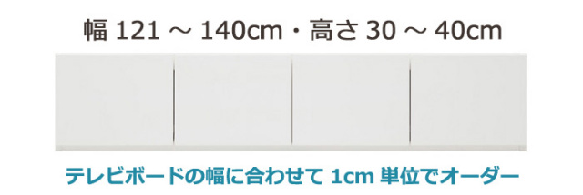 GRANNER(グラナー)壁面収納上置きラック(幅121~140cm×奥行44cm×高さ30~40cm)