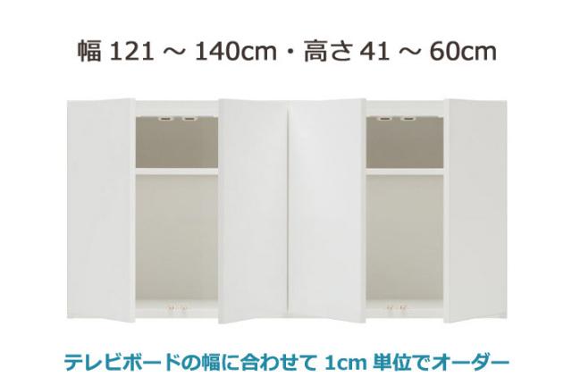 GRANNER(グラナー)壁面収納上置きラック(幅121~140cm×奥行44cm×高さ41~60cm)