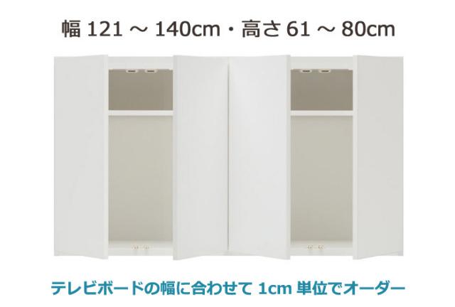 GRANNER(グラナー)壁面収納上置きラック(幅121~140cm×奥行44cm×高さ61~80cm)