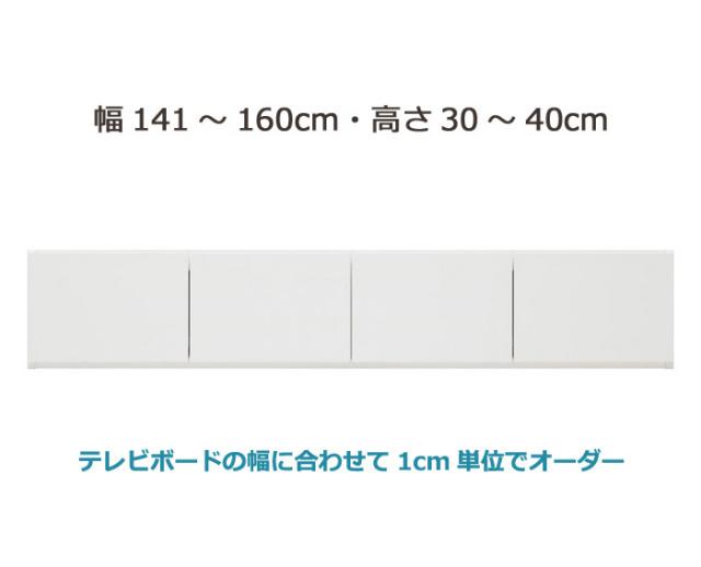 GRANNER(グラナー)壁面収納上置きラック(幅141~160cm×奥行44cm×高さ30~40cm)