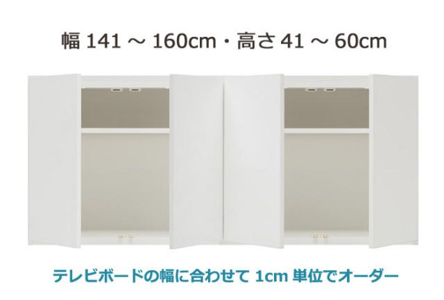 GRANNER(グラナー)壁面収納上置きラック(幅141~160cm×奥行44cm×高さ41~60cm)