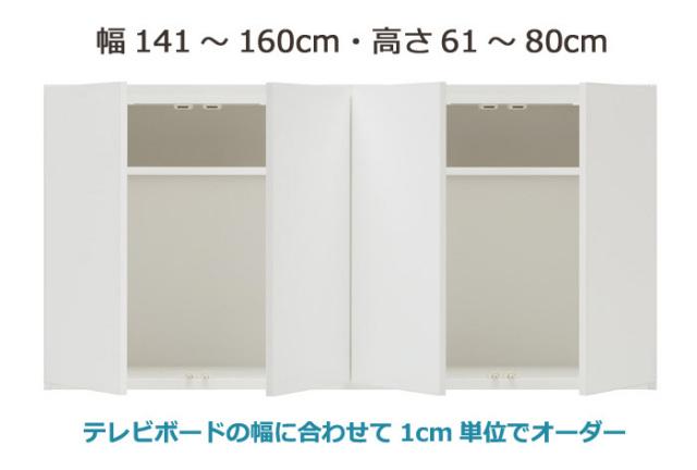 GRANNER(グラナー)壁面収納上置きラック(幅141~160cm×奥行44cm×高さ61~80cm)