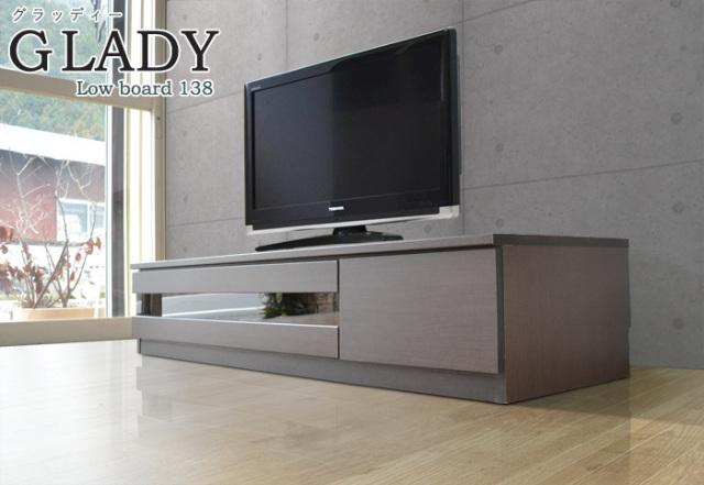 GLADY(グラッディー)ローボード・ダークブラウン(幅138cm×奥行42cm×高さ27cm)