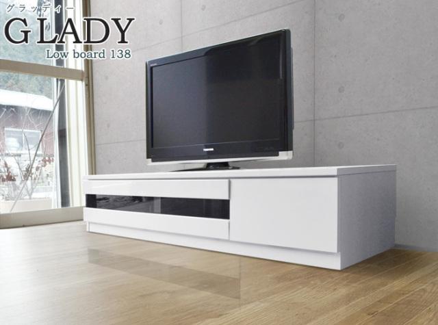 GLADY(グラッディー)ローボード・グロスホワイト(幅138cm×奥行42cm×高さ27cm)