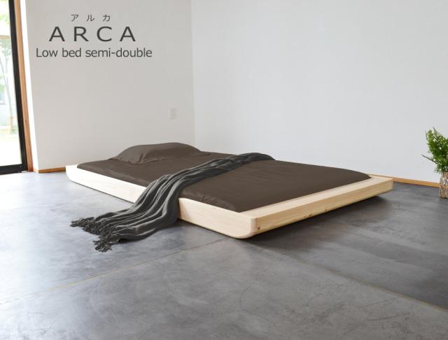 ARCA[アルカ]ローベッド セミダブル(幅125.6cm×長さ222cm×高さ12cm)9月末お届け予定