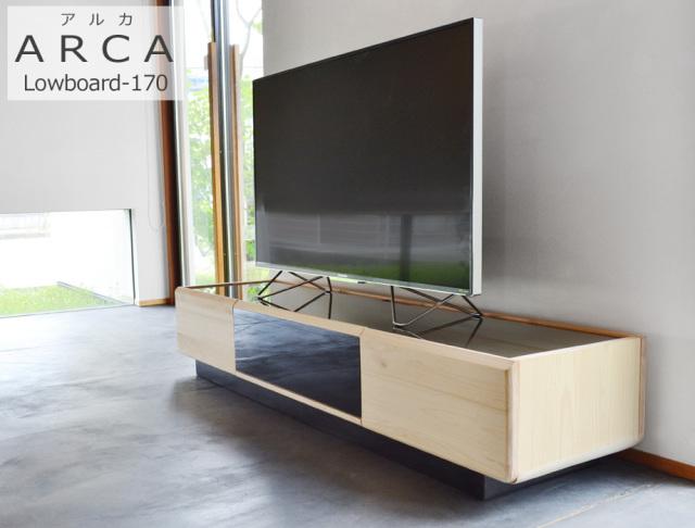 ARCA[アルカ]ローボード170 (幅170cm×奥行42cm×高さ31cm)