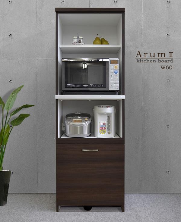 ARUM2(アルム2)レンジ台(幅60cm×奥行50cm×高175cm)