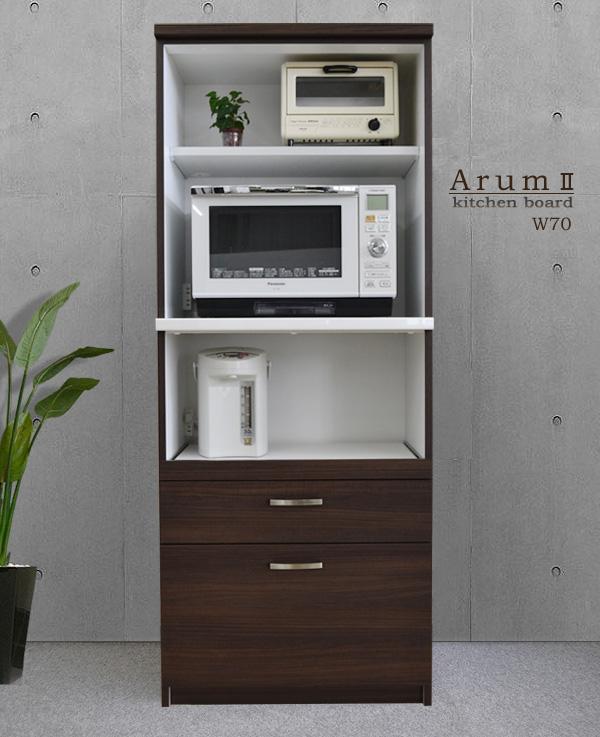 ARUM2(アルム2)レンジ台(幅70cm×奥行50cm×高175cm)