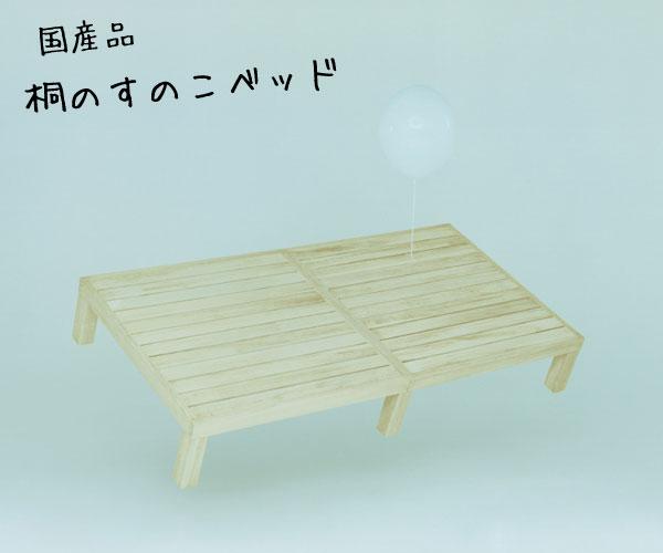 国産 桐のすのこベッド・ダブル(幅140cm×長さ200cm×高さ30cm)