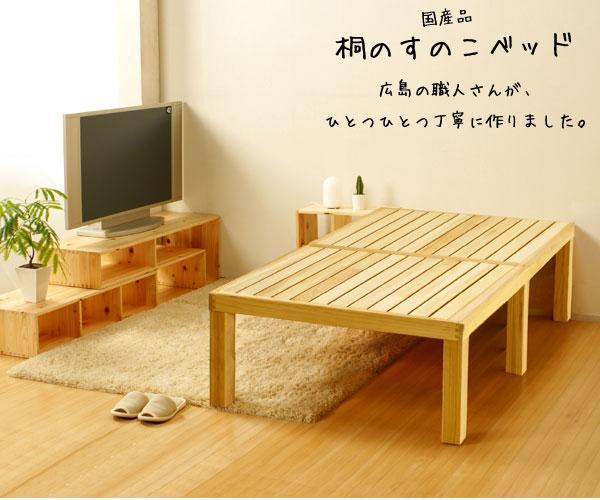 国産 桐のすのこベッド・シングル(幅100cm×長さ200cm×高さ45cm)