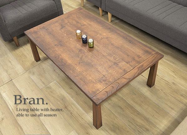 BRAN(ブラン)こたつテーブル(幅120cm×奥行75cm×高さ40cm)