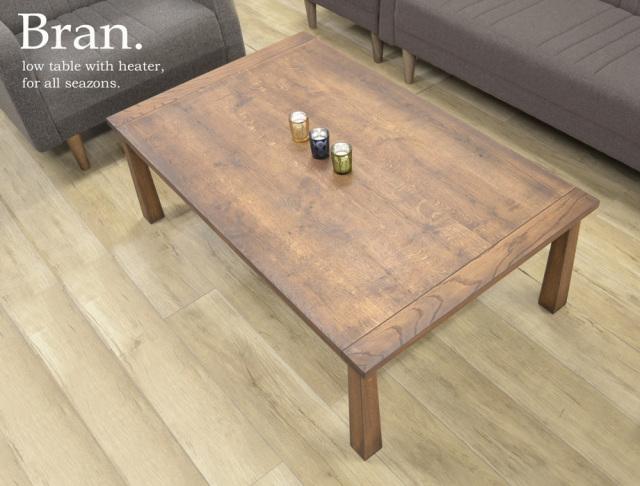 BRAN(ブラン)こたつテーブル・ダークブラウンBRN(幅120cm×奥行75cm×高さ40cm)