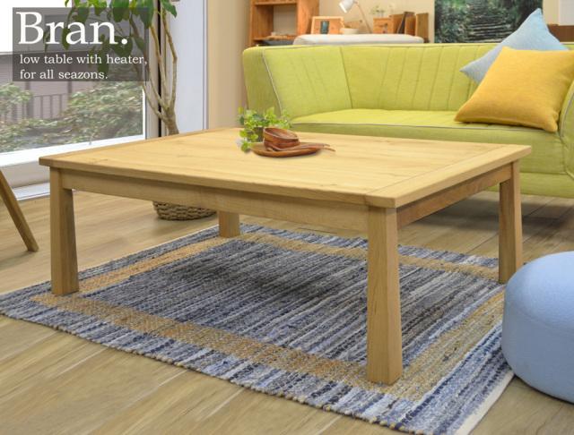 BRAN(ブラン)こたつテーブル・ナチュラルNTL(幅120cm×奥行75cm ×高さ40cm)