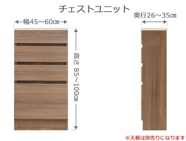 オーダーチェストFLEXY[フレクシー]幅45~60cm奥行26~35cm高さ85~100cm全14色