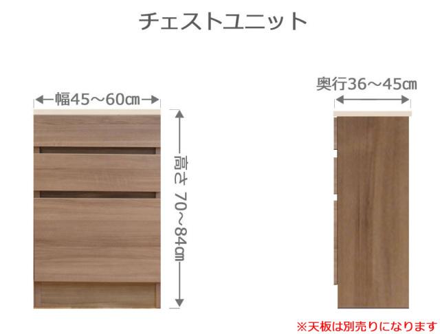 オーダーチェストFLEXY[フレクシー]幅45~60cm奥行36~45cm高さ70~84cm全14色