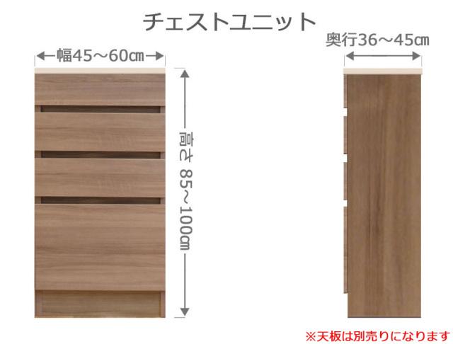 オーダーチェストFLEXY[フレクシー]幅45~60cm奥行36~45cm高さ85~100cm全14色