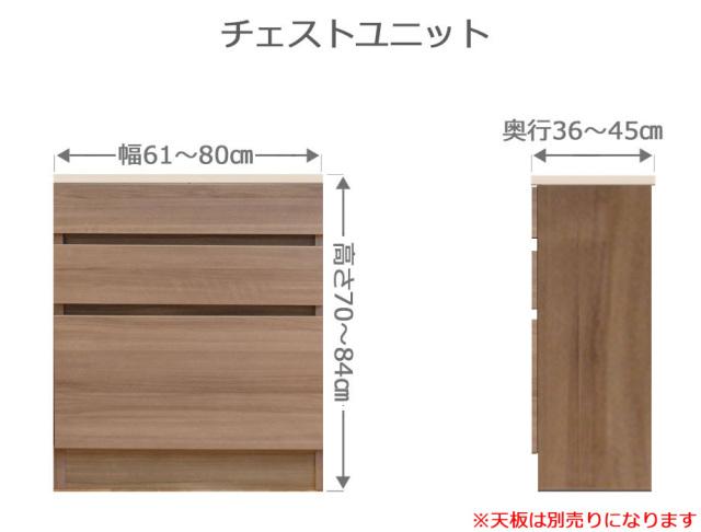 オーダーチェストFLEXY[フレクシー]幅61~80cm奥行36~45cm高さ70~84cm全14色