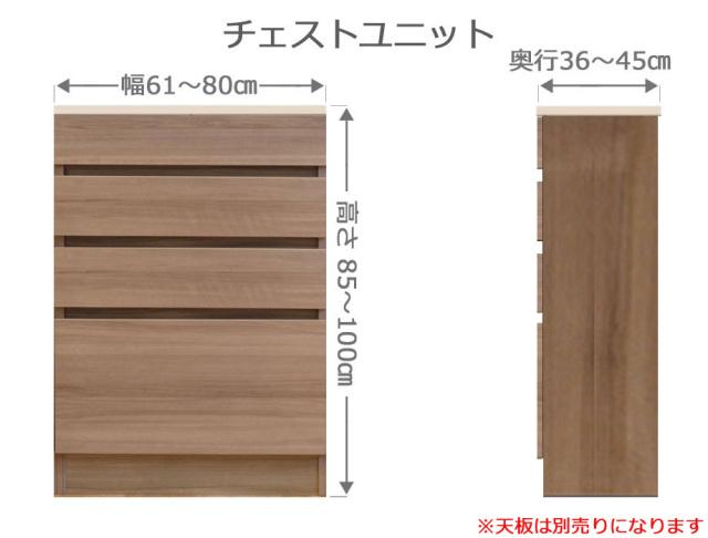 オーダーチェストFLEXY[フレクシー]幅61~80cm奥行36~45cm高さ85~100cm全14色