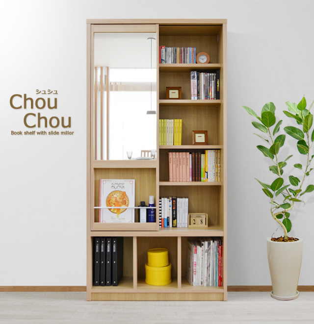 CHOUCHOU(シュシュ)本棚(幅89cm×奥行29cm×高さ180cm)