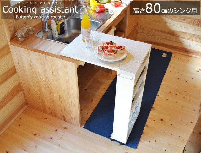 折りたたみキッチン作業台 COOKING ASSISTANT(クッキング アシスタント)高さ80cmのシンク用  狭いキッチン作業台の悩み解決!