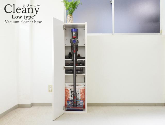 CLEANY(クリー二ー)掃除機収納・ロータイプ・ホワイトウッド/ウォールナット/ナチュラル(幅34cm×奥行37.7cm×高さ130cm)