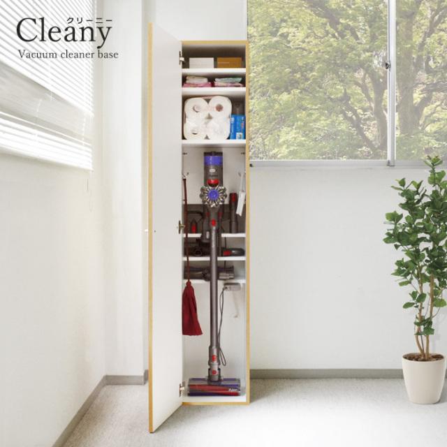 CLEANY(クリー二ー)掃除機収納・ナチュラル(幅34cm×奥行37.7cm×高さ175cm)