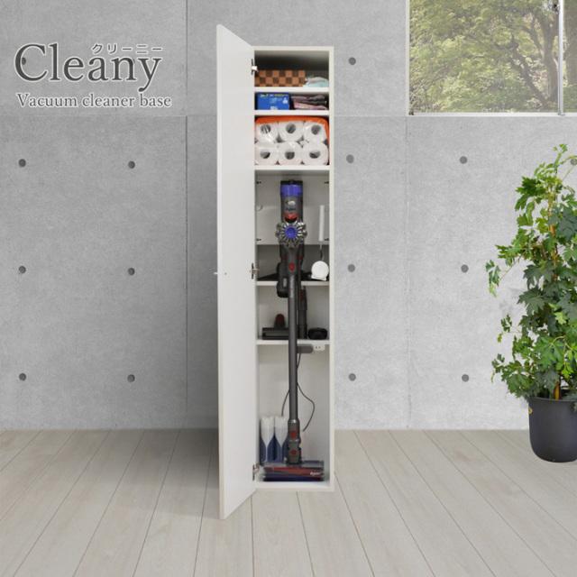 CLEANY(クリー二ー)掃除機収納・ホワイトウッド(幅34cm×奥行37cm×高さ175cm)