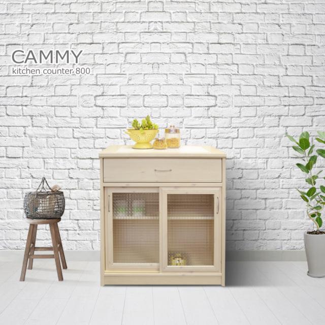 CAMMY(キャミー)キッチンカウンター(幅80cm×奥行43cm×高82cm)