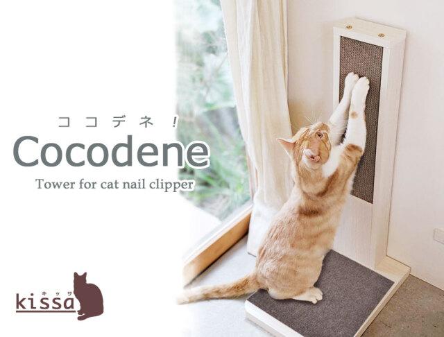 COCODENE(ココデネ!)猫の爪とぎタワー(幅31.0cm×奥行40.5cm×高さ75cm)