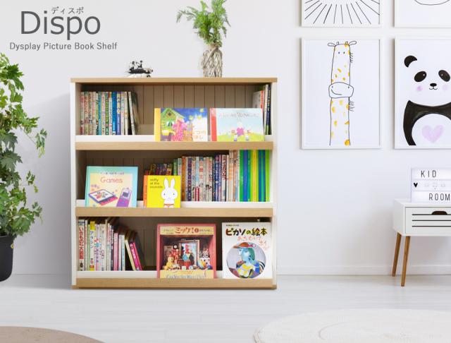 DISPO(ディスポ)ディスプレイ絵本ラック(幅90cm×奥行29.5cm×高さ94cm)