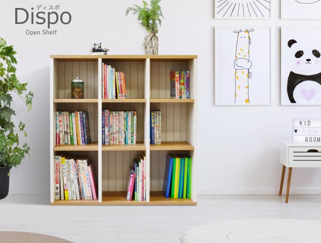 DISPO(ディスポ)オープン絵本ラック(幅90cm×奥行29.5cm×高さ94cm)