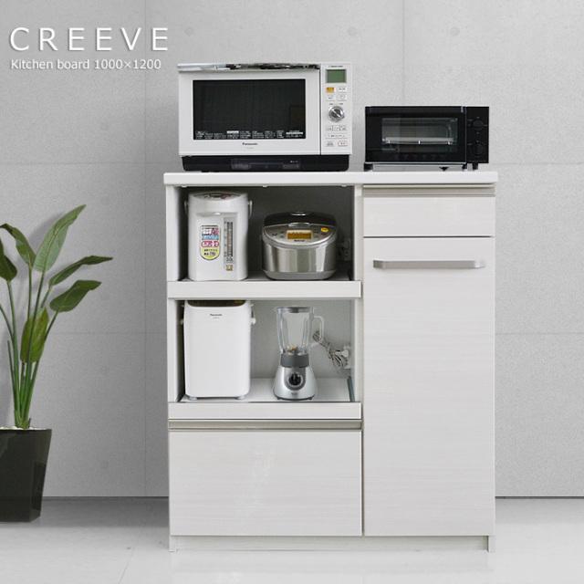 CREEVE(クリーヴ)レンジ台(幅100cm×奥行44cm×高さ120cm)
