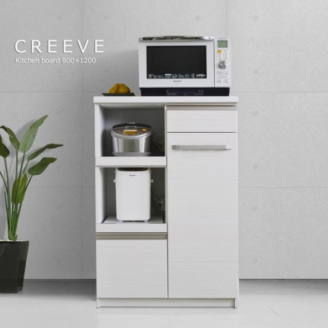 CREEVE(クリーヴ)レンジ台(幅80cm×奥行44cm×高さ120cm)