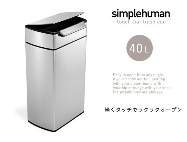 simplehuman レクタンギュラータッチバーダストボックス 40L  (幅40.0cm×奥行29.0cm×高さ71.0cm)