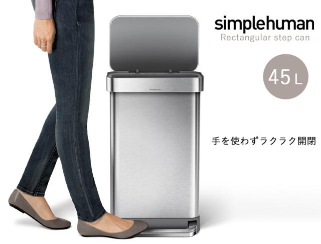 simplehuman レクタンギュラーステップダストボックス ライナーポケット付 45L   (幅40.5cm×奥行33.8cm×高さ65.5cm)
