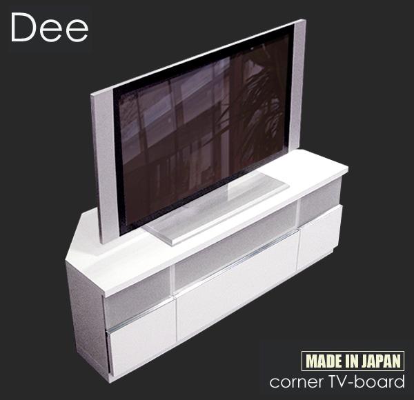 DEE(ディー)コーナーテレビボード・ピュアホワイト(幅120cm×奥行43cm×高さ42cm)