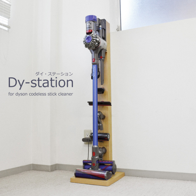 DYSTATION(ダイステーション)ダイソンクリーナースタンド~V8・V7対応~(幅30cm×奥行32cm×高さ123cm)