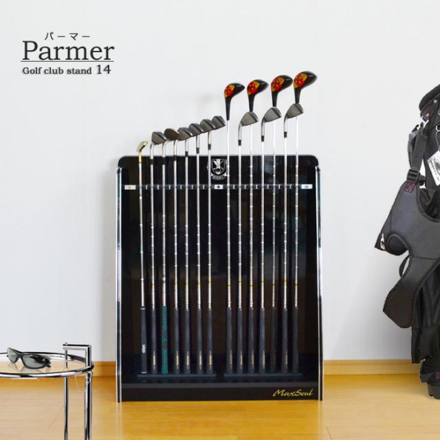 PARMER(パーマー)ゴルフクラブスタンド・14本収納タイプ・グロスブラック(幅78cm×奥行23cm×高さ90cm)